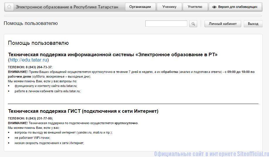 Техническая поддержка на еду татар ру