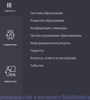 """Вкладки Портала """"Петербургское образование"""""""