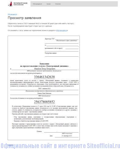 """Просмотр заявления на Портале """"Петербургское образование"""""""