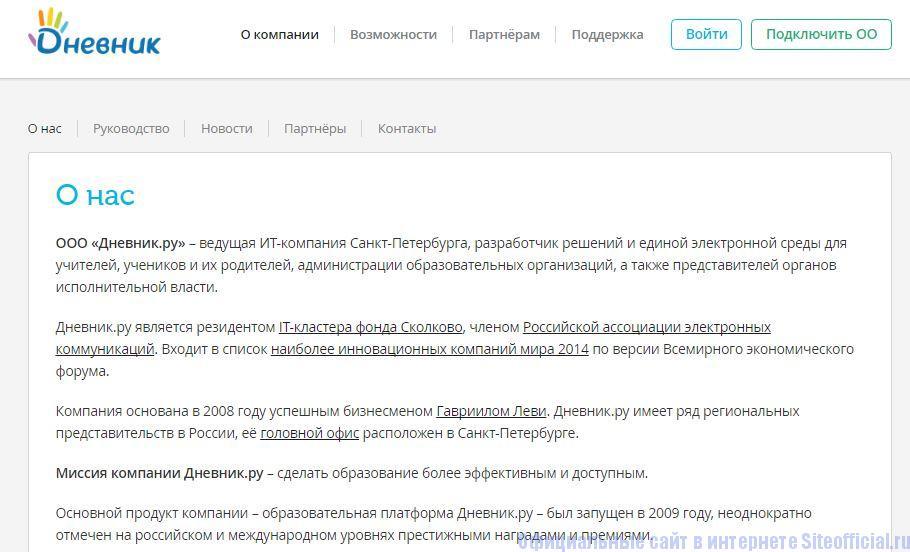 О компании Дневник ру
