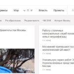 Электронный дневник МРКО — онлайн-сервис официального сайта Мэра Москвы