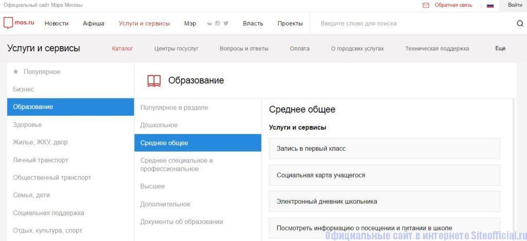 Услуги и сервисы на официальном сайте Мэра Москвы
