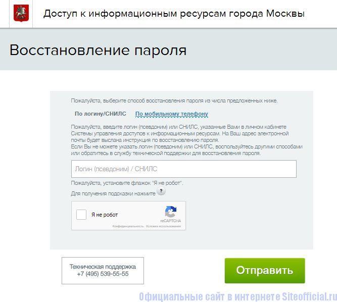Восстановление пароля для входа в систему
