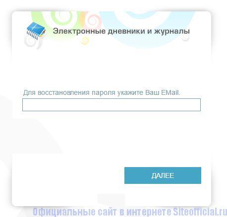 Восстановление пароля для входа в электронный дневник