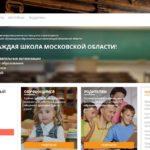 Школьный портал Московской области электронный дневник — единая информационная система образовательных организаций Московской области