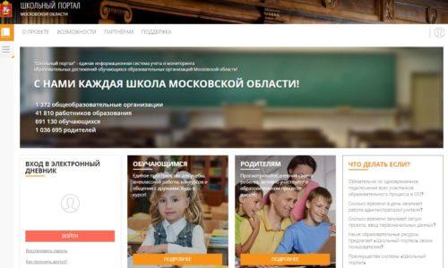 Школьный портал Московской области