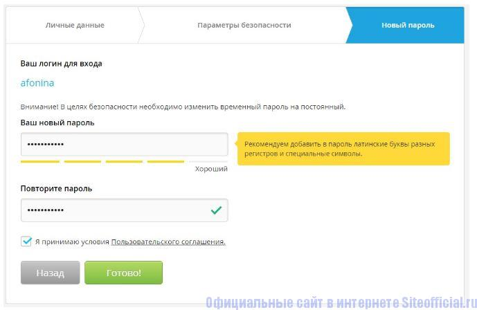 Регистрация в системе Школьный портал Московской области