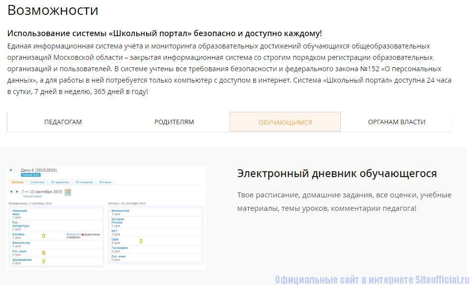 Школьный портал Московской области - Электронный дневник обучающегося