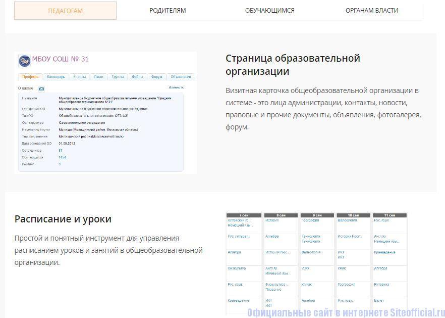 Школьный портал Московской области - Педагогам