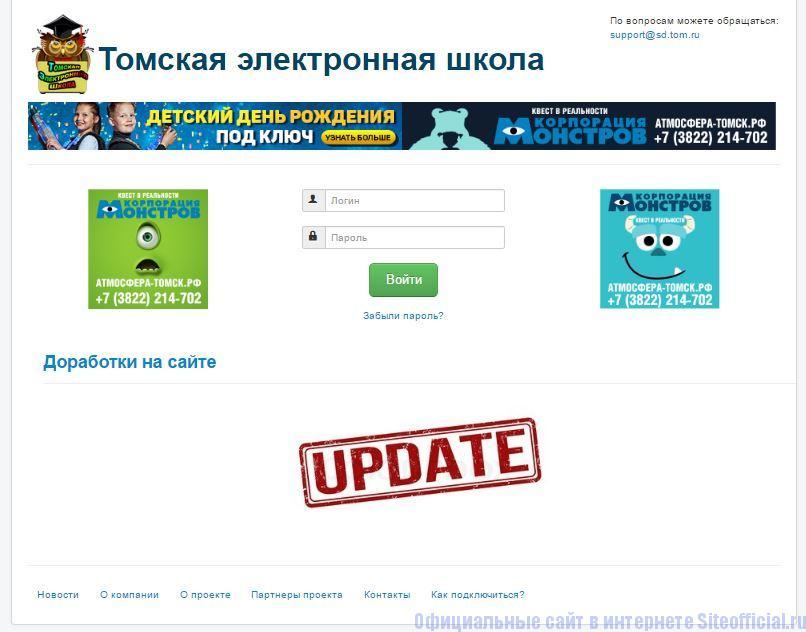 Система Томская электронная школа