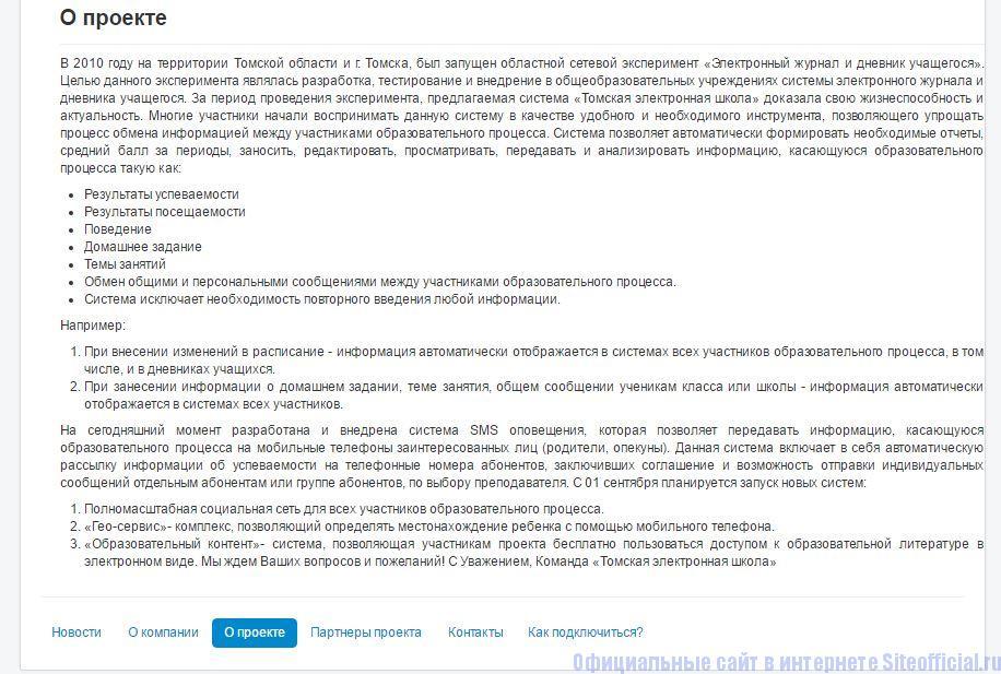 О проекте Томская электронная школа