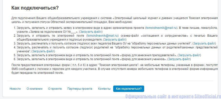 Подключение к системе Томская электронная школа