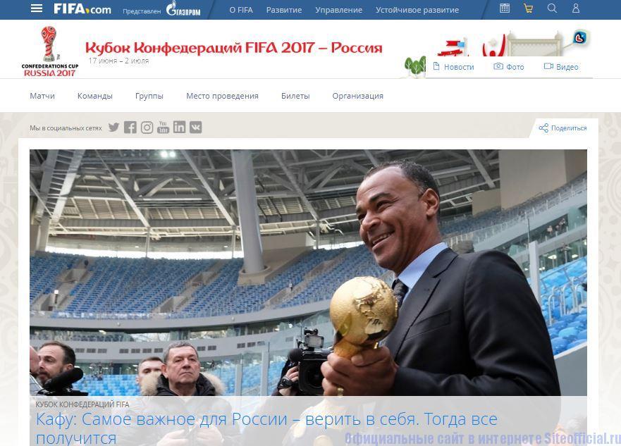 Официальный сайт Кубка конфедераций 2017