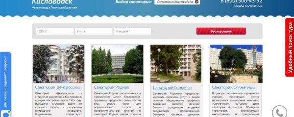 Главная страница официального сайта Санатории Кисловодска