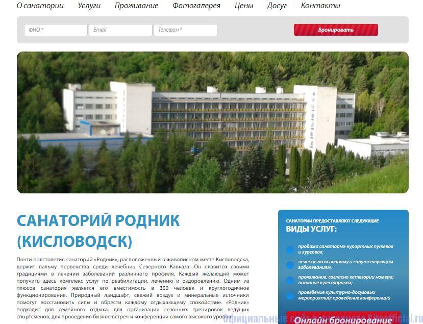 Информация о санатории Кисловодска