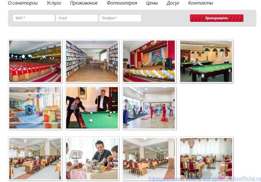 Фотогалерея на официальном сайте Санатории Кисловодск