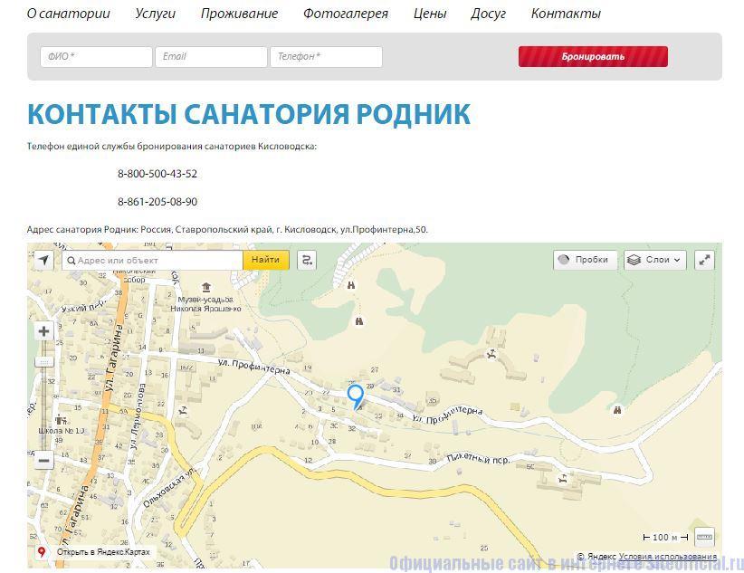 Контакты санатория Кисловодска
