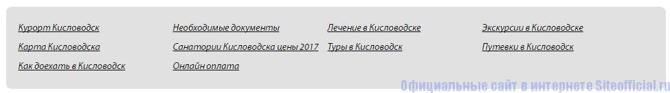 Вкладки на официальном сайте Санатории Кисловодска