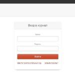 Электронный дневник 11 школа Саранск — электронное образование Республики Мордовия