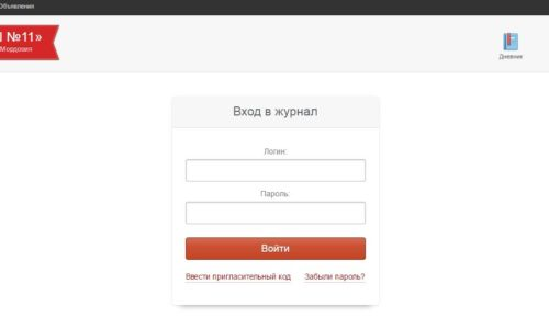 Электронный дневник 11 школа Саранск