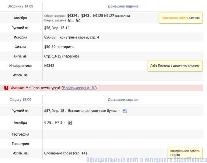 Электронный дневник 24 школа Саранск