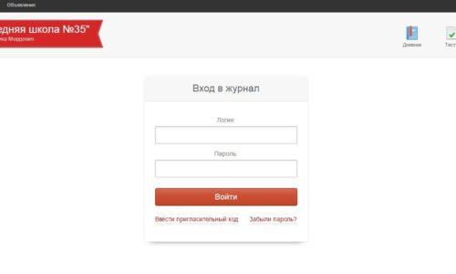 Электронный дневник 35 школа Саранск