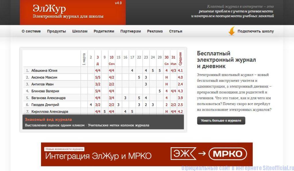 """АИС """"Электронный журнал"""""""