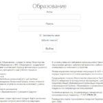 АИС Образование электронный дневник вход — автоматизированная информационная система «Образование»