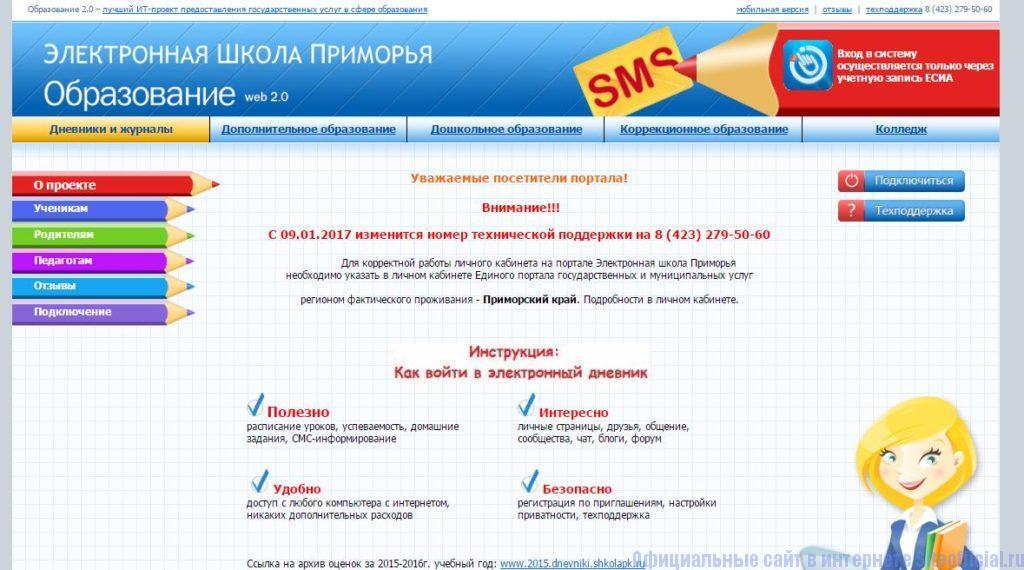 Официальный сайт Электронной школы Приморья