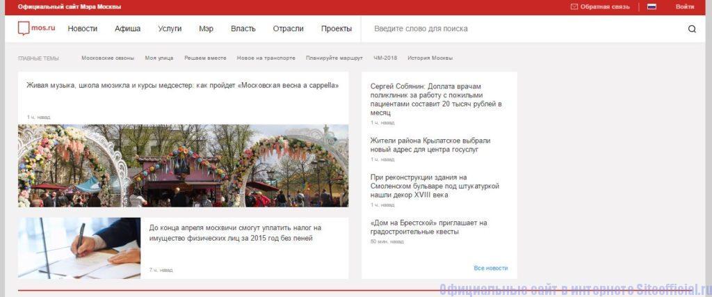 ЗПГ Мос ру - официальный сайт Мэра Москвы