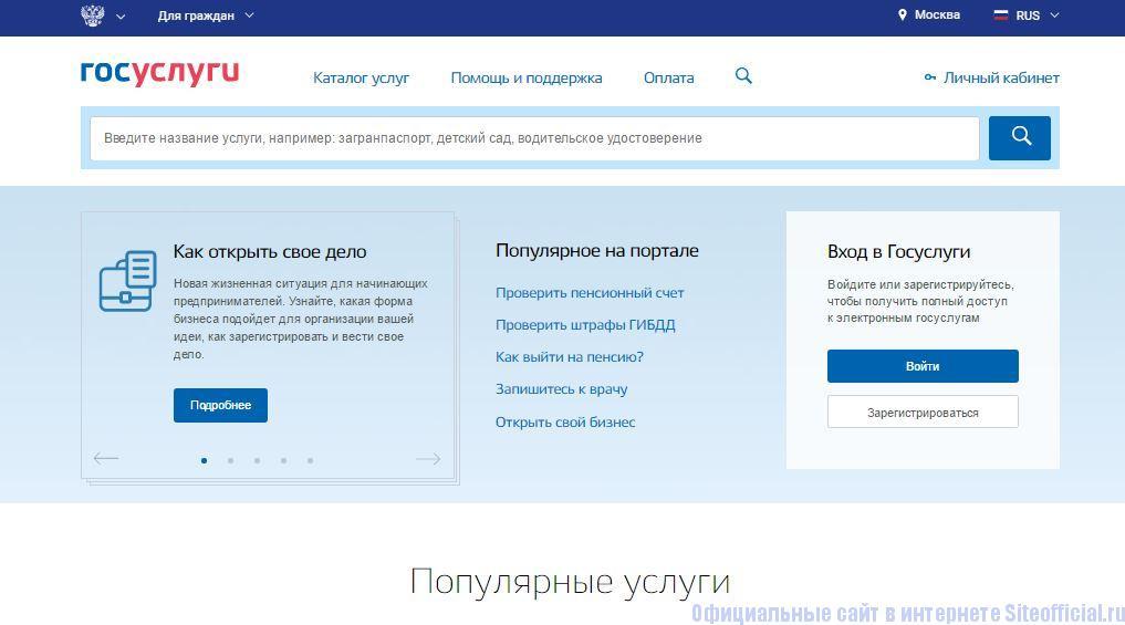 Портал государственных услуг РФ - Госуслуги
