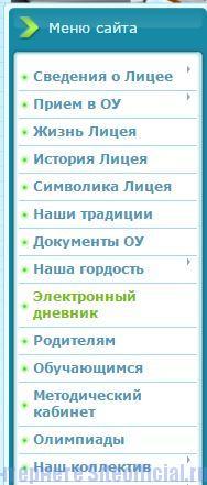 Меню официального сайта лицей 15 Вышний Волочёк