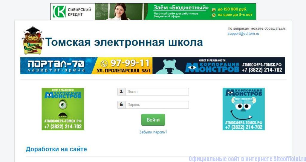sd tom ru - Томская электронная школа