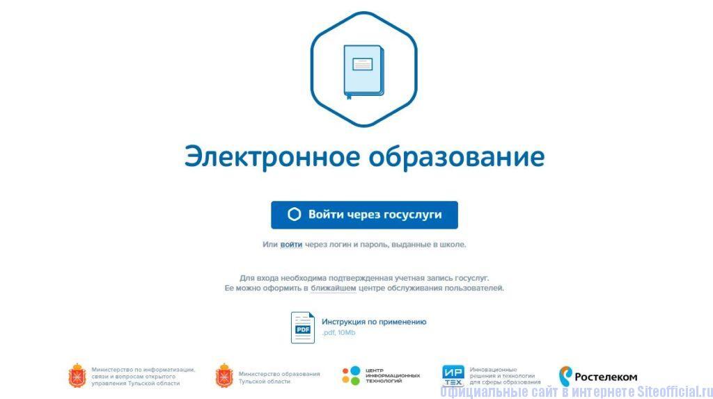 Главная страница sgo71 ru