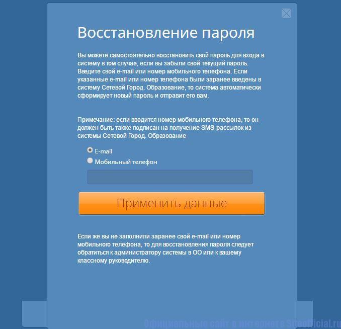 sgo71 ru - Восстановление пароля