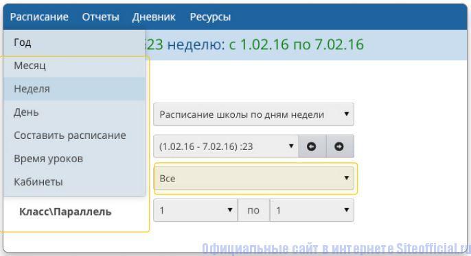 sgo71 ru - Расписание