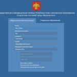 Электронный дневник Сыктывкар — электронное образование Республики Коми