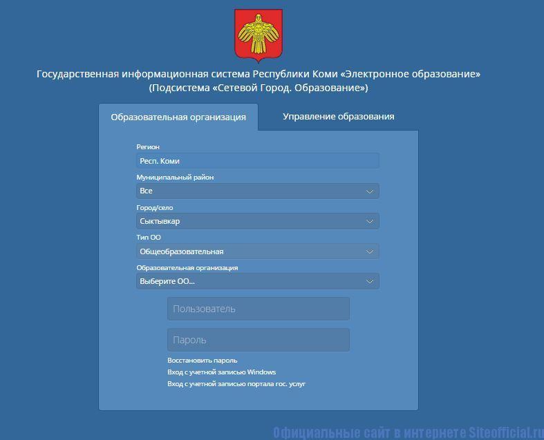 Государственная информационная система Республики Коми «Электронное образование»