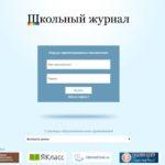 Электронный дневник уфанет — электронное образование Республики Башкортостан