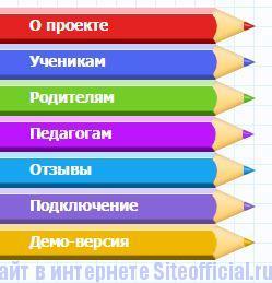 Вкладки на web2edu ru