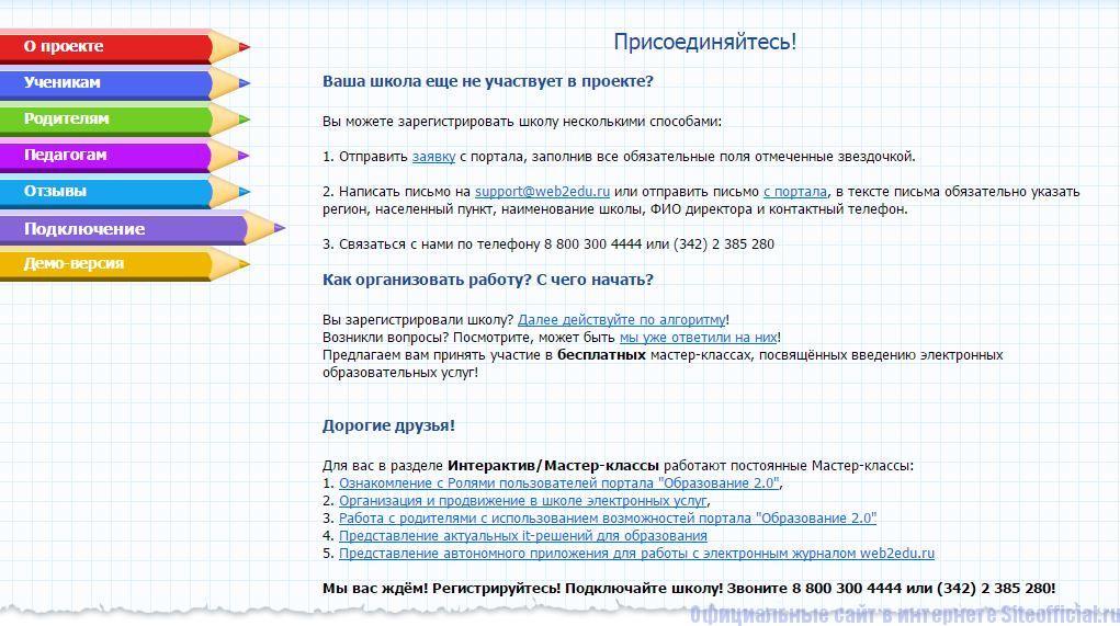 """Вкладка """"Подключение"""" на web2edu ru"""
