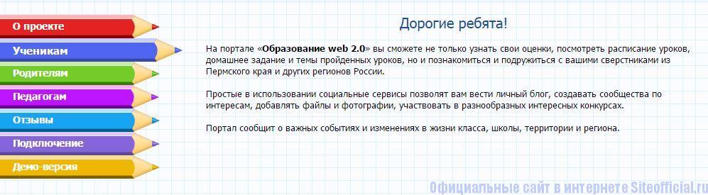 """Вкладка """"Ученикам"""" на web2edu ru"""
