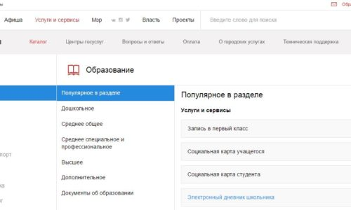 ЗПГ Мос ру - Электронный дневник школьника