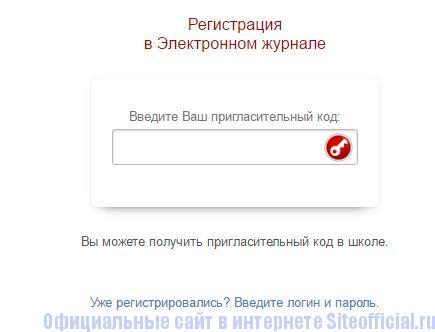 Регистрация в электронном журнале