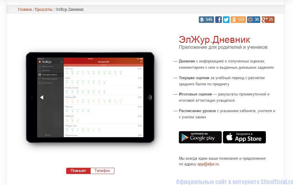 Электронный дневник 39 школа Саранск - Мобильное приложение