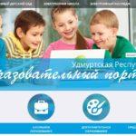 Электронный дневник Удмуртской Республике ciur ru — электронное образование Удмуртской Республики