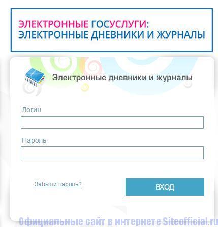 Вход в электронный дневник ciur ru