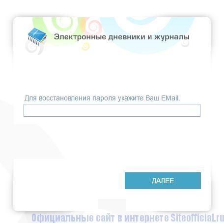 Забыли пароль? - Восстановление пароля