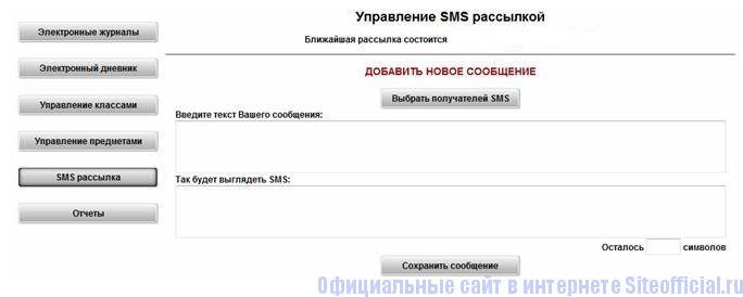 Подписка на смс-рассылку