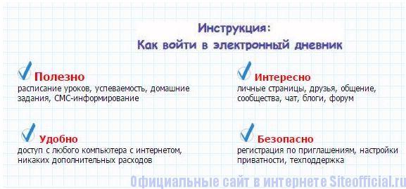 Инструкция: Как войти в электронный дневник